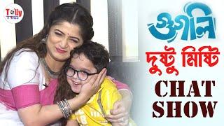 Srabanti-কে প্রেম নিবেদন করল ছোট্ট Googly (গুগলি) | দুষ্টু মিষ্টি Chat Show