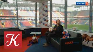 Смотреть видео Пешком... Москва футбольная. Выпуск от 27.05.18 онлайн