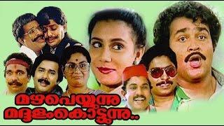 Mazha Peyyunnu Maddalam Kottunnu 1986 Full Malayalam Movie I Mohanlal