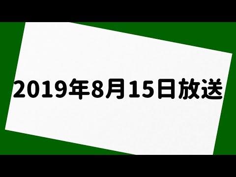 岡村隆史のオールナイトニッポン 2019年8月15日 放送分