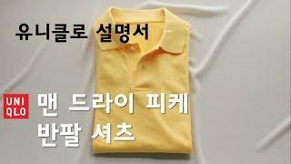 [유니클로설명서]맨 드라이피케셔츠 클래식인가 아재인가.…