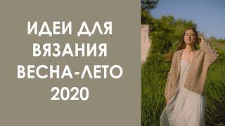 Стильные идеи для вязания Весна Лето 2020