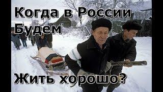 Смотреть видео Когда в России будет жить хорошо? онлайн