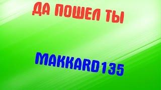 ДА ПОШЕЛ ТЫ | MAKKARD135