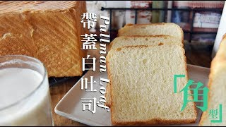 《不萊嗯的烘焙廚房》帶蓋白吐司(角型吐司) | Pullman Loaves (Sandwich Loaf)