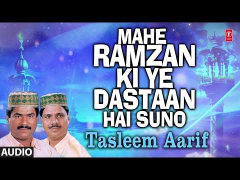 ► महे रमज़ान की ये दास्तान है (Audio) || HAJI TASLEEM AARIF || T-Series Islamic Music