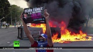 Митинг за отставку президента Бразилии  49 человек ранены, 7 арестованы