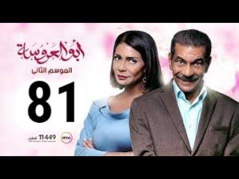 مسلسل ابو العروسة الجزء الثاني الحلقة 115