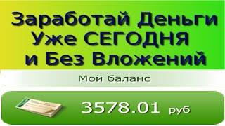 Как заработать в интернете 500 рублей в день без вложений с выводом денег новичку с нуля?