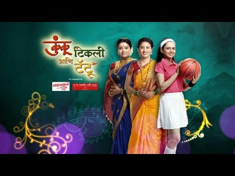 Kunku Tikli Ani Tattoo | Title Song Lyrics | Colors Marathi | कुंकू टिकली आणि टॅटू. Title Song