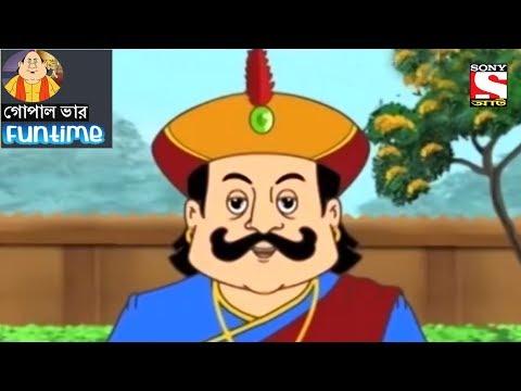 Fun Time | Gopal Bhar (Bangla) - গোপাল ভার - 75