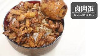 【滷肉飯】讓您一口接著一口,一不小心就扒了兩碗飯 | Braised Pork Rice