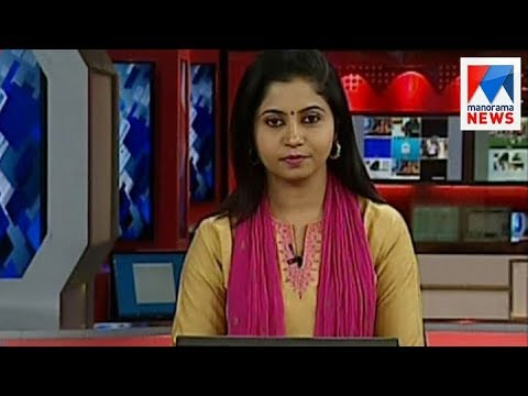 പ്രഭാത വാർത്ത | 8 A M News | News Anchor - Veena Prasad | October 16,2017 | Manorama News