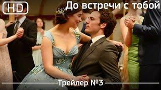 До встречи с тобой (Me Before You) 2016. Трейлер №3 [1080p]