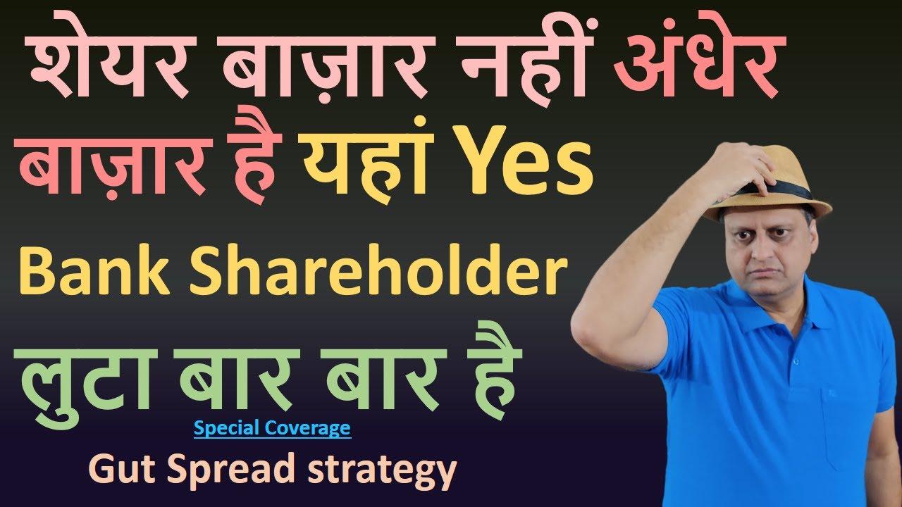 शेयर बाज़ार नहीं अंधेर बाज़ार है | यहां Yes Bank Shareholder लुटा बार बार है | Gut Spread strategy