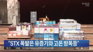"""STX 폭발은 유증기와 고온 방폭등"""