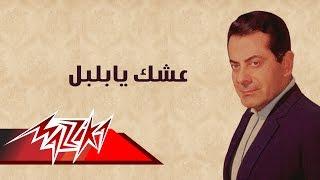 Eshak Ya Bolbol - Farid Al-Atrash عشك يابلبل - فريد الأطرش