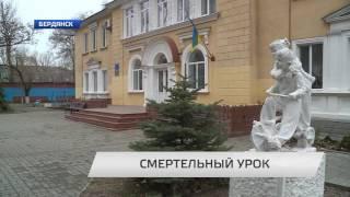 В Бердянске на уроке физкультуры умерла девочка