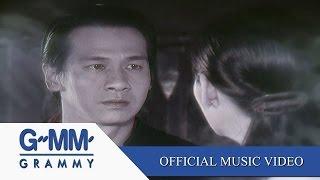 แทนใจ - ศิรศักดิ์ อิทธิพลพาณิชย์ 【OFFICIAL MV】