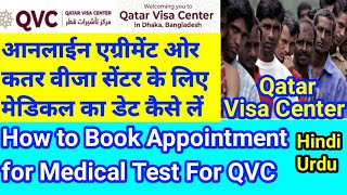 How to book GCC GAMCA Medical Online - VideoRuclip