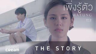 the-story-เพิ่งรู้ตัว-มาตัง