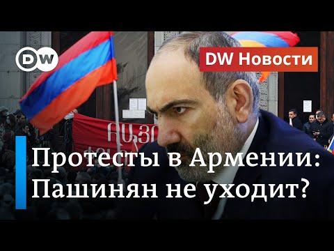 Война в Карабахе и протесты в Армении: Пашинян увольняет министров, но сам не уходит? DW Новости