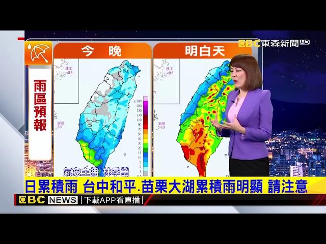 氣象時間 1080819 晚間氣象 東森新聞
