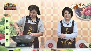 李錦雲-雙椒素肉&酒香麻筍【天廚妙供21】| WXTV唯心電視台