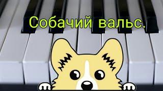 Как сыграть Собачий вальс на пианино.