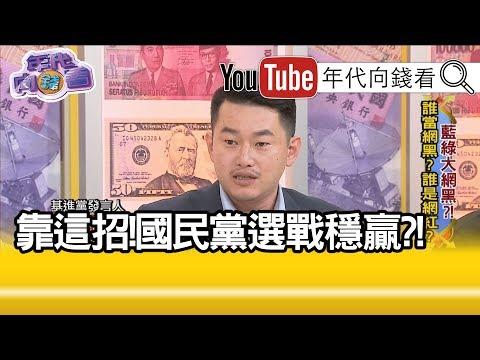精華片段》陳柏惟:不只要控制台灣?!還透過這個來洗腦?!【年代向錢看】