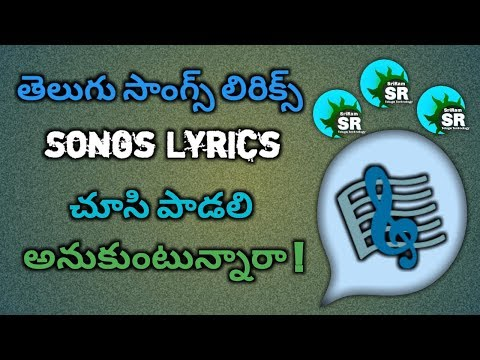 How to See Telugu song lyrics in Android mobile !! SriRam !!In Telugu !! Technology !!