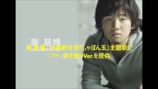 秦 基博の「アイ」が2017年3月公開の映画『しゃぼん玉』の主題歌に決定...