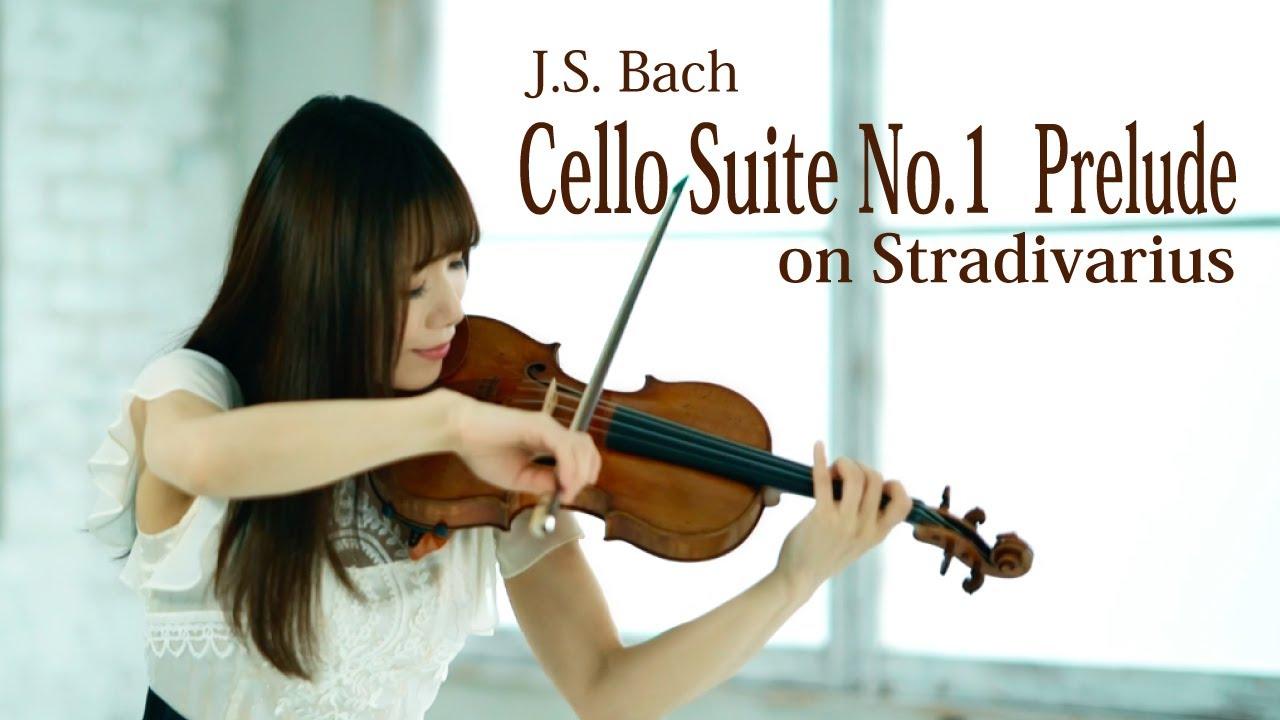 世界最高名器ストラディバリウスで バッハ:無伴奏チェロ組曲を演奏してみた/J.S. Bach : Cello Suite No.1 in G Major, BWV 1007, Prélude