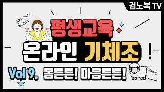 [검단노인복지관]평생교육 - 기체조 9탄(비대면 -검노…