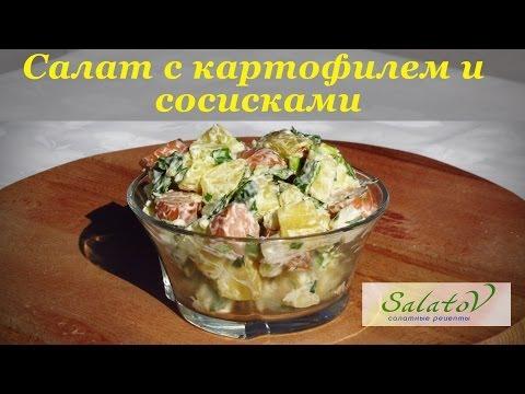 рецепт Салат с картошкой и сосисками