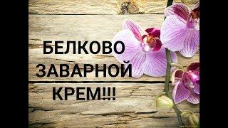 БЕЛКОВЫЙ КРЕМ!!!  БЕЛКОВО ЗАВАРНОЙ КРЕМ!!! ИДЕАЛЬНЫЙ!!! ВСЕ НЮАНСЫ!!! НА КУХНЕ У МАГНОЛИИ!!!