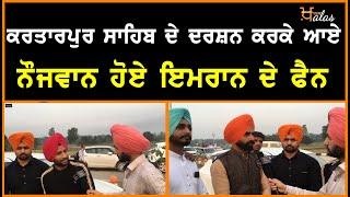 Indian Sikh Youth got fan of Imran Khan after Kartarpur Sahib Darshan ll KHALAS Tv