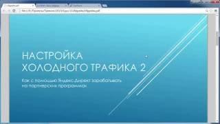 Настройка РСЯ на партнерские программы в Admitad | арбитраж трафика