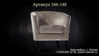 Кресло для кафе и ресторанов от Каре-мебель. 166-140(, 2016-11-29T15:02:22.000Z)
