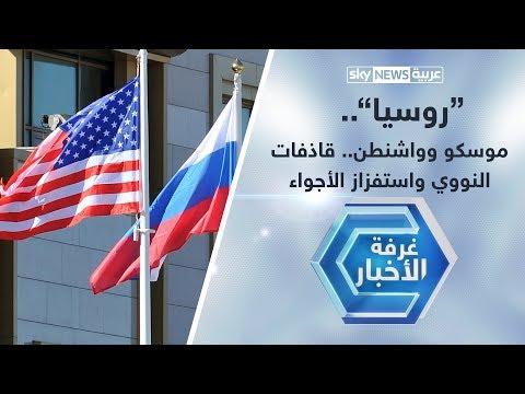 موسكو وواشنطن.. قاذفات النووي واستفزاز الأجواء  - نشر قبل 4 ساعة