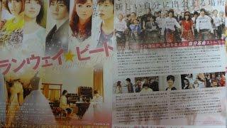 ランウェイビートRunway Beat 劇場パンフレット 【映画鑑賞&グッズ探求...