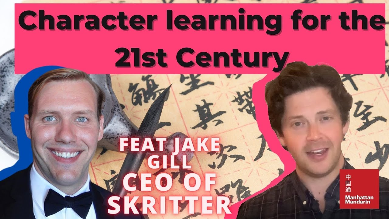 Skritter CEO Jake Gill! - How to study Chinese characters in the 21st century.