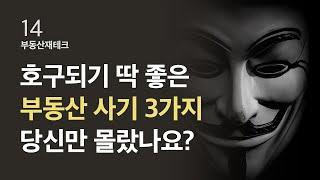 [부동산 강의] 부동산 사기를 안당하려면 이것만 명심해라