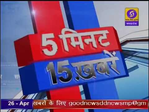 5 MIN 15 KHABREN 26 APRIL 2019 । 5 मिनट 15 खबरें । DD NEWS MP।