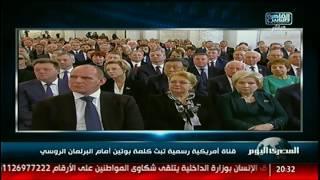 قناة أمريكية رسمية تبث كلمة بوتين أمام البرلمان الروسى