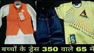 Baby Clothes Wholesale Market Gandhinagar Delhi //बच्चों के कपड़े की सबसे बड़ी और सस्ती होलसेल दुकान