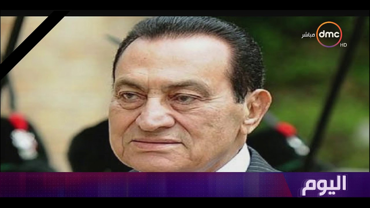اليوم - ردود أفعال عربية وعالمية على وفاة الرئيس الأسبق حسني مبارك