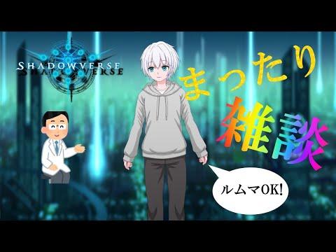 【Shadowverse/シャドウバース】まったりシャドバ雑談‼【VTuber】