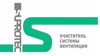 Очиститель кондиционера и системы вентиляции Супротек.(http://nanoprotec.pro/ Компания