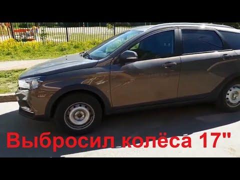 Лада ВЕСТА СВ КРОСС - пришлось выбросить колёса